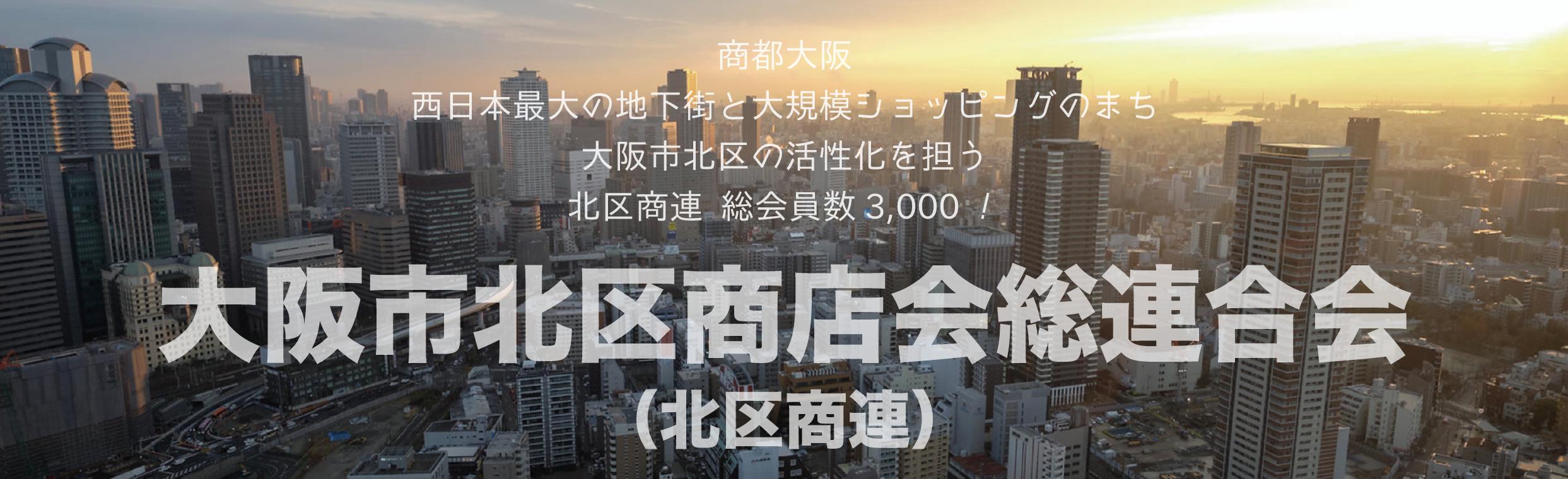 大阪市北区商店街総連合会
