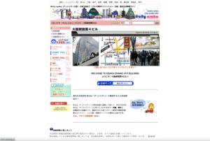 大阪駅前第四ビル振興会